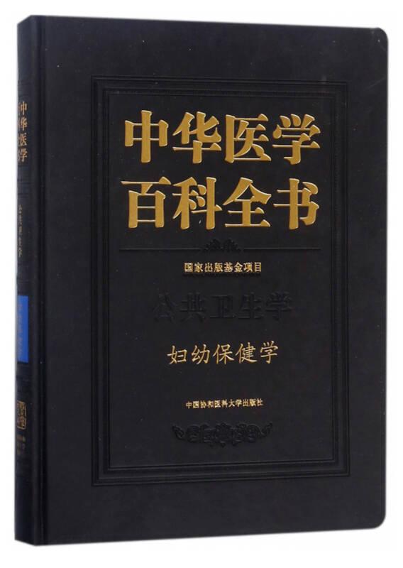 妇幼保健学/中华医学百科全书