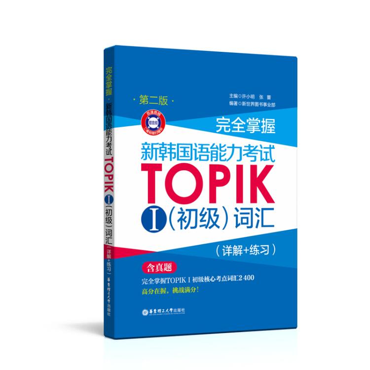 完全掌握.新韩国语能力考试TOPIKⅠ(初级)词汇(详解+练习)(第二版.赠音频)