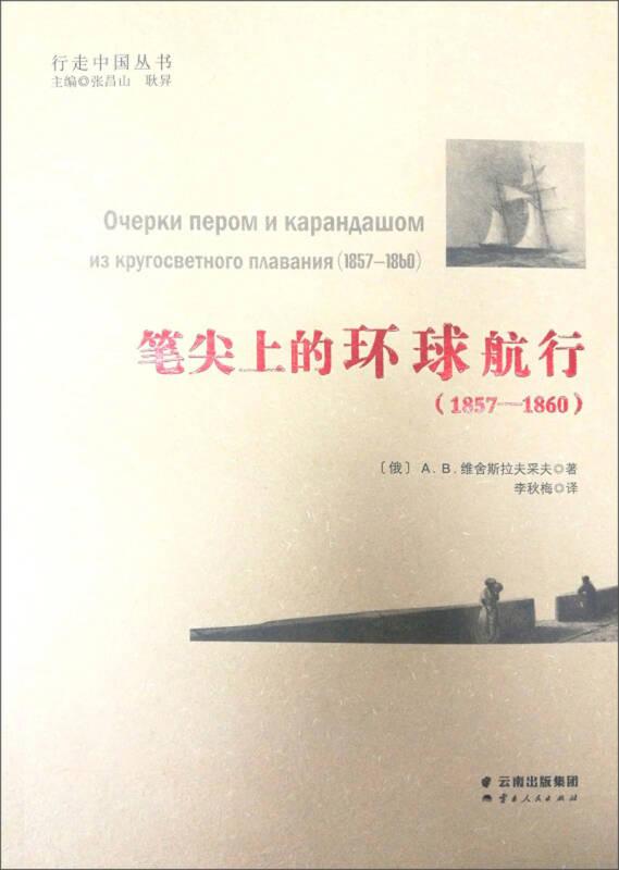 笔尖上的环球航行(1857-1860)/行走中国丛书