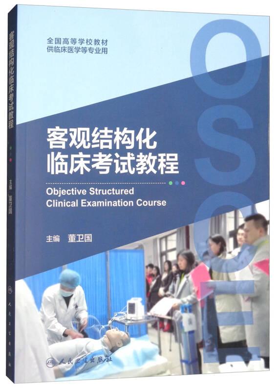 客观结构化临床考试教程(供临床医学等专业用)