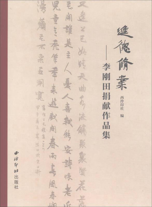 进德修业:李刚田捐献作品集