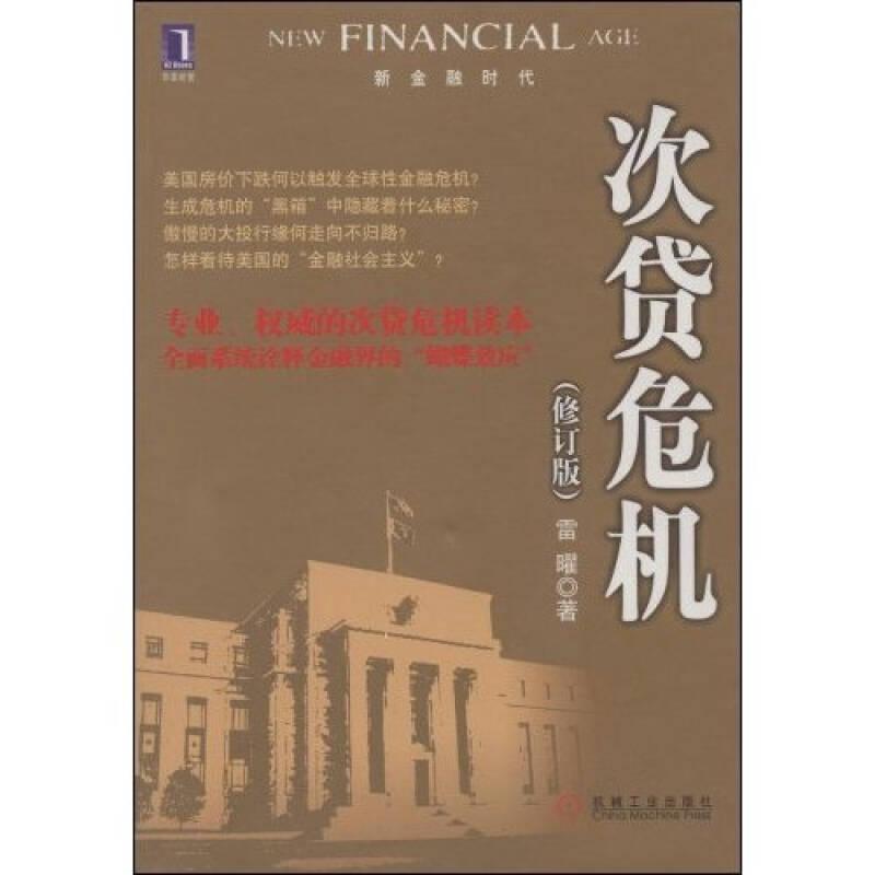 次贷危机(修订版)