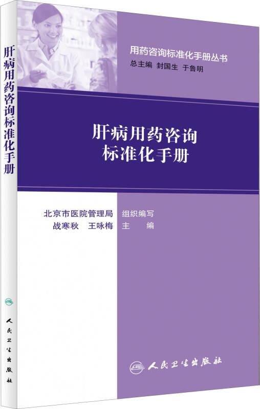 用药咨询标准化手册丛书:肝病用药咨询标准化手册