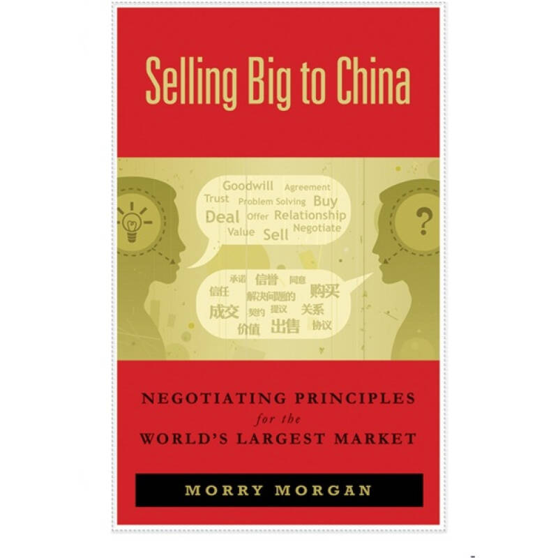Selling Big to China: Negotiating Principles for the Worlds Largest Market