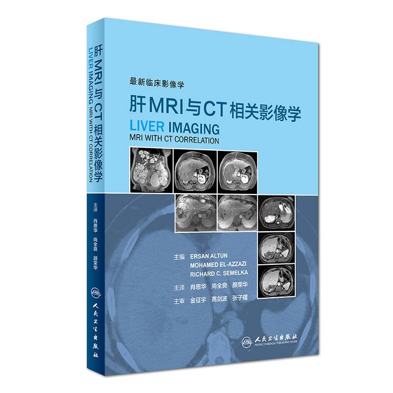 最新临床影像学:肝MRI与CT相关影像学(翻译版)