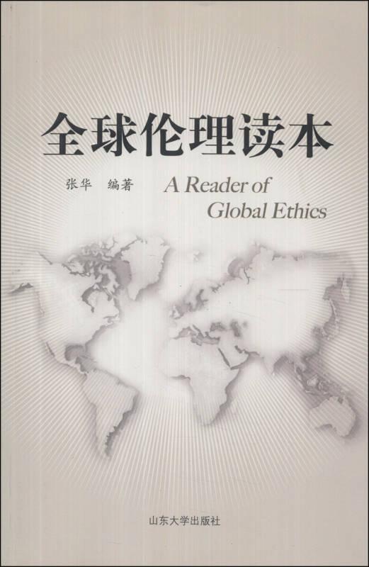 全球伦理读本