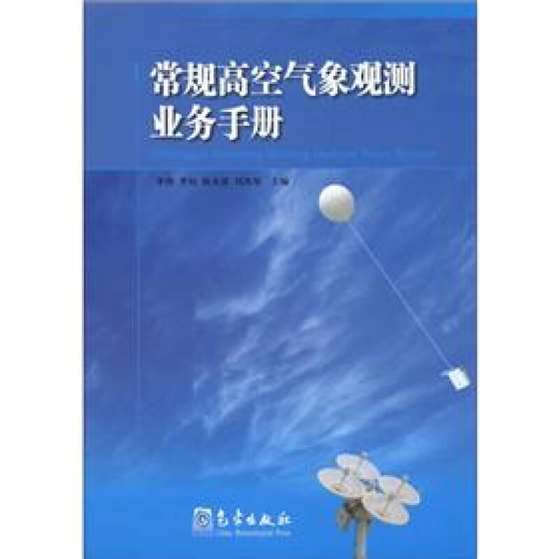 常规高空气象观测业务手册