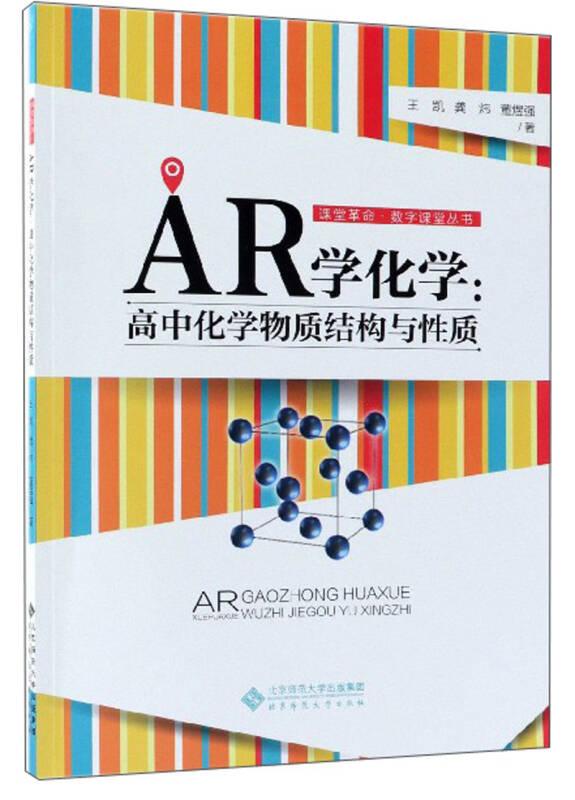 AR学化学:高中化学物质结构与性质/课堂革命·数字课堂丛书