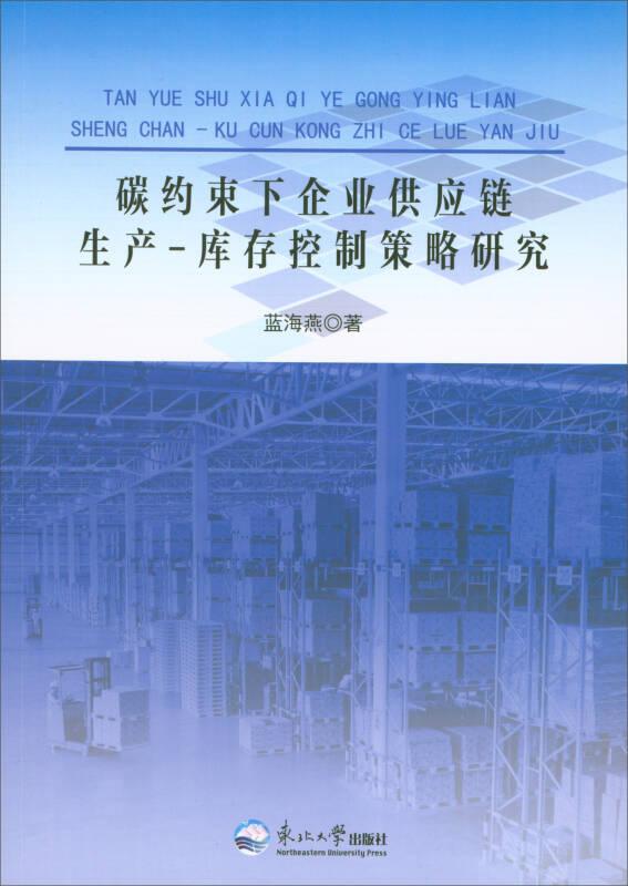 碳约束下企业供应链生产:库存控制策略研究