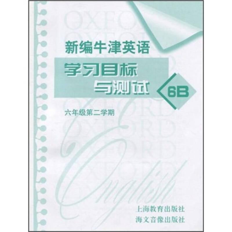 新编牛津英语学习目标与测试:6年级第2学期(附磁带)
