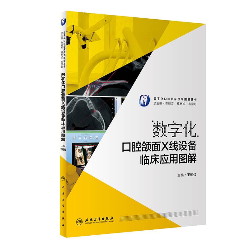 数字化口腔颌面X线设备临床应用图解/数字化口腔临床技术图解丛书