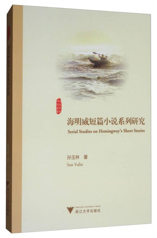 海明威短篇小说系列研究