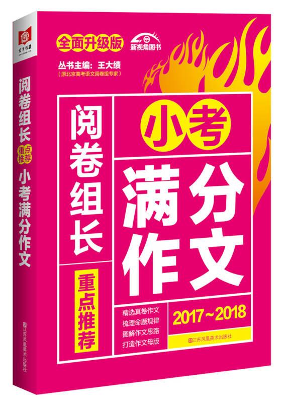 (2017-2018)阅卷组长 重点推荐小考满分作文