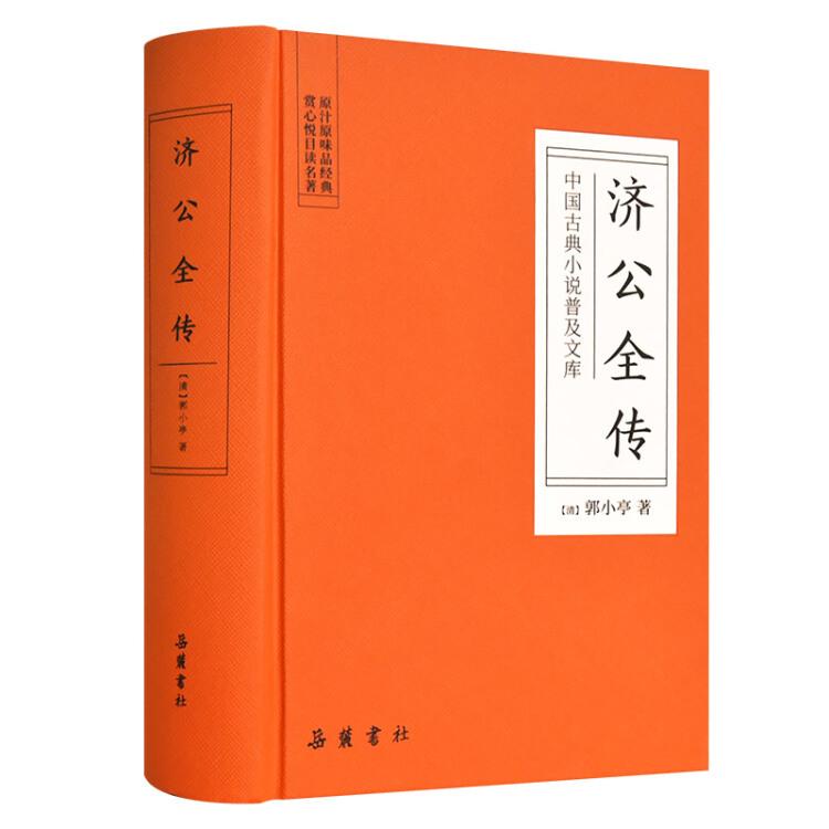 济公全传(中国古典小说普及文库)