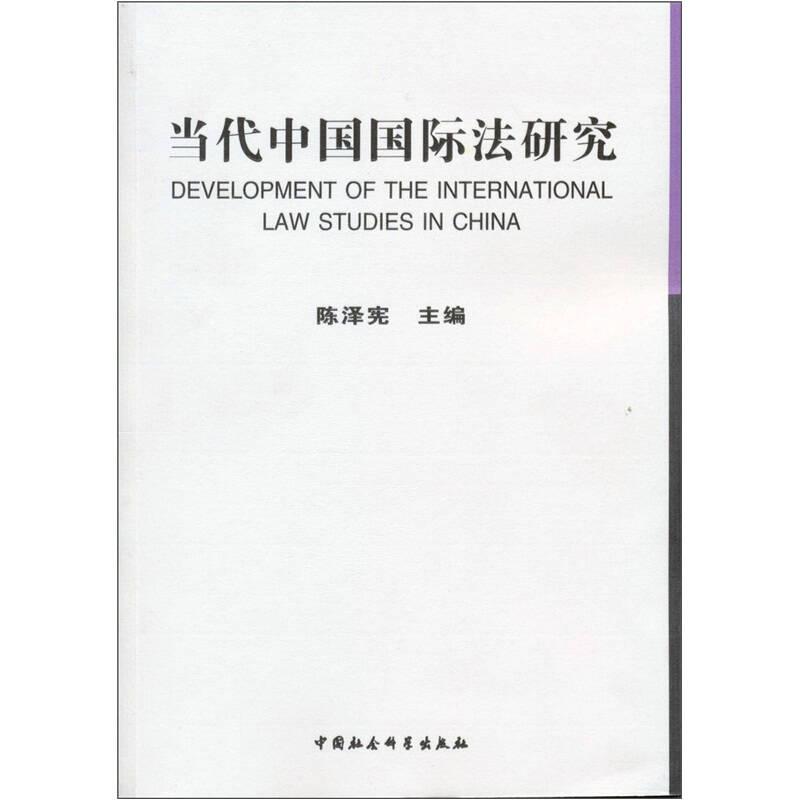 当代中国国际法研究