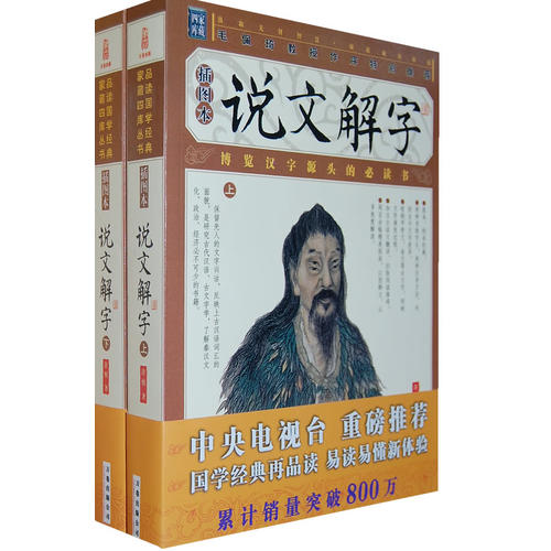 家藏四库丛书《说文解字》插图本(上、下册)