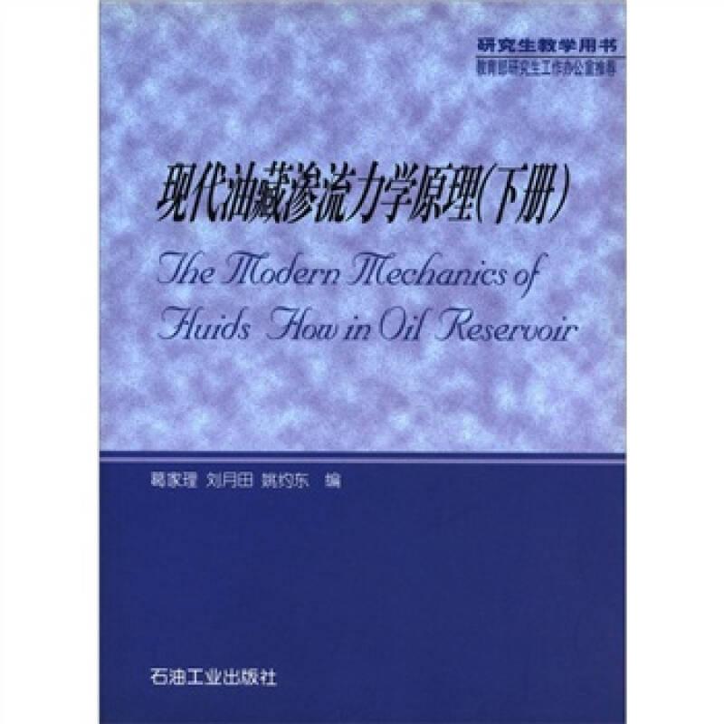 究生教学用书:现代油藏渗流力学原理(下册)
