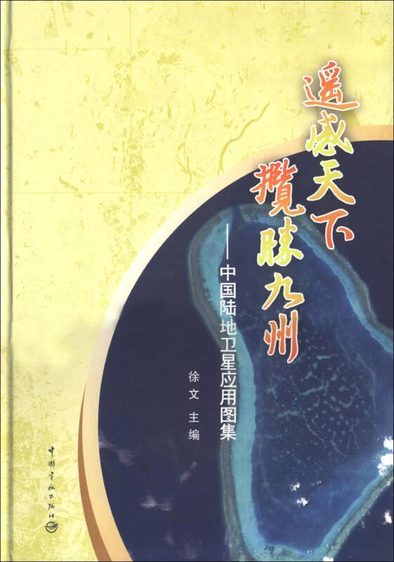 遥感天下揽胜九州:中国陆地卫星应用图集