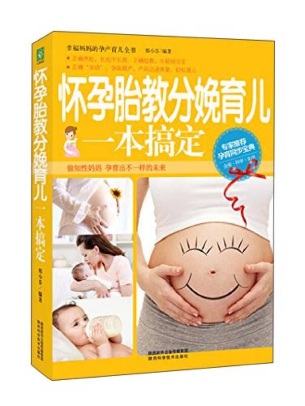 怀孕胎教分娩育儿一本搞定
