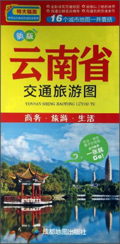 云南省旅游交通图(新版)