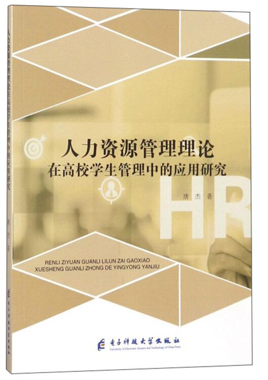 人力资源管理理论在高校学生管理中的应用研究