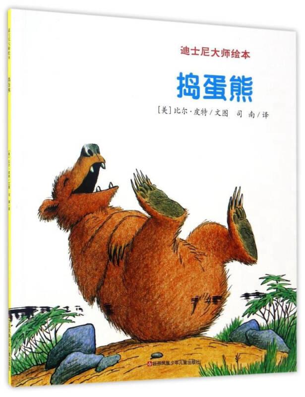 迪士尼大师绘本:捣蛋熊