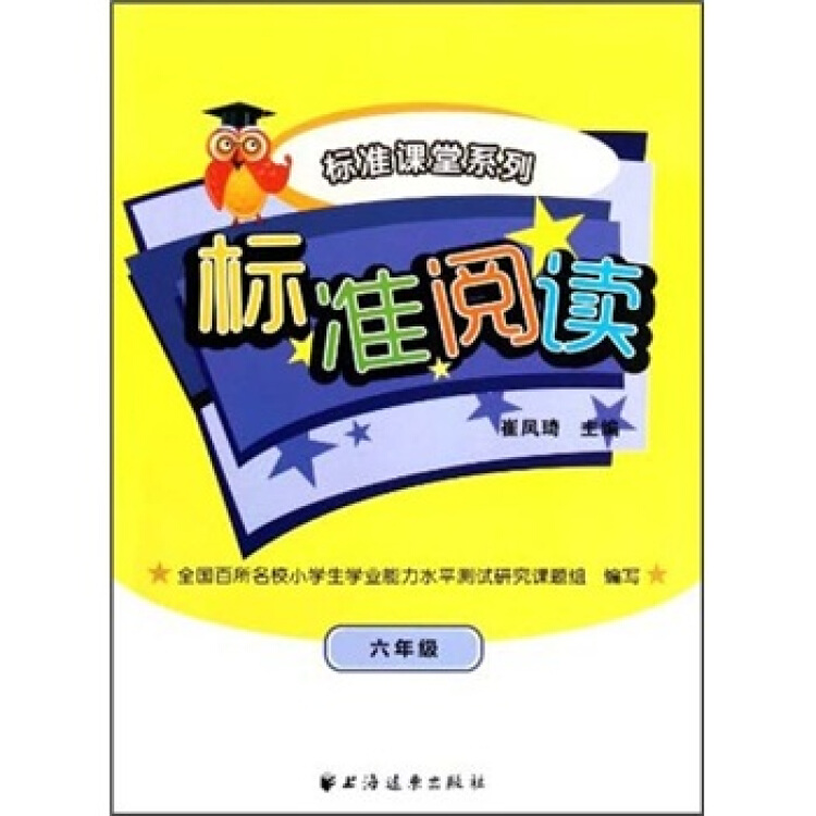 标准课堂系列:标准阅读(6年级)