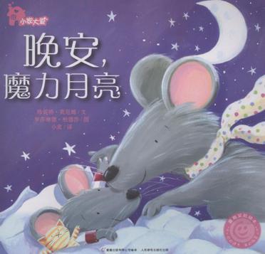 晚安.魔力月亮