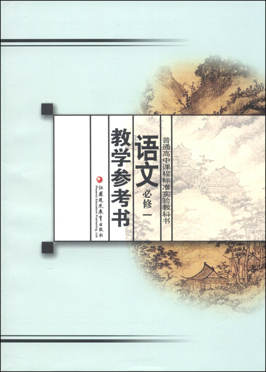 普通高中课程标准实验教科书:语文教学参考书(必修1)