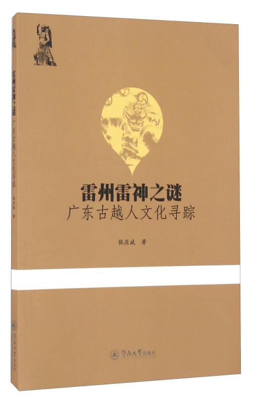 雷州雷神之谜 广东古越人文化寻踪