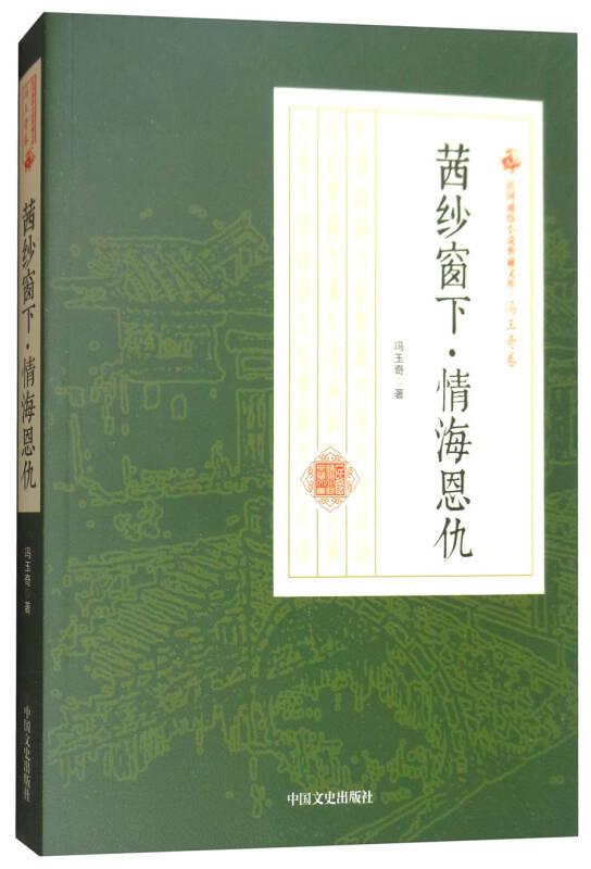 民国通俗小说典藏文库·冯玉奇卷:茜纱窗下 情海恩仇