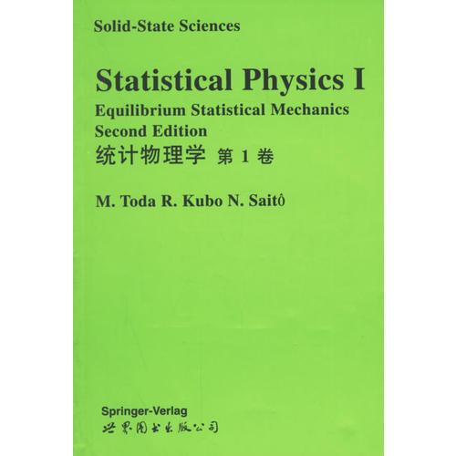 统计物理学(第1卷)(英文版)