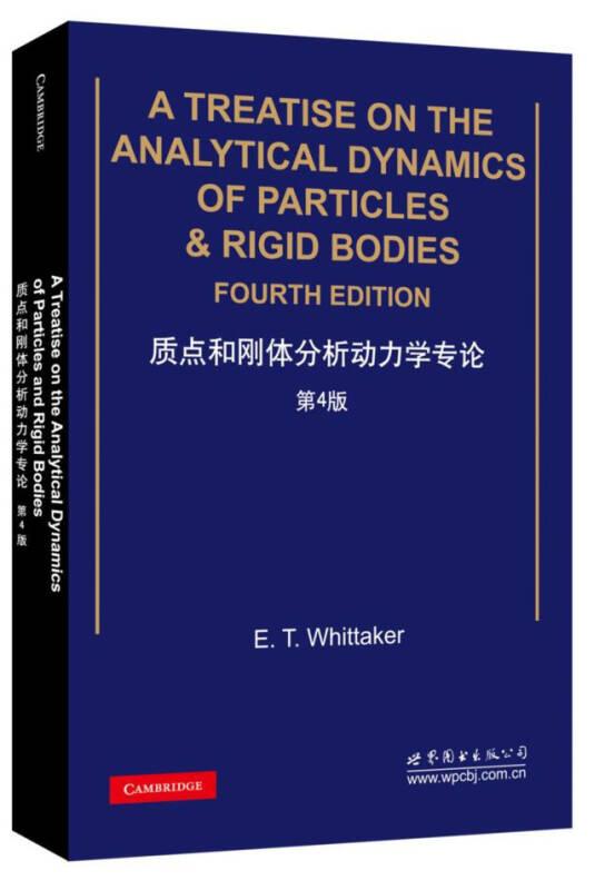 质点和刚体分析动力学专论(第4版)