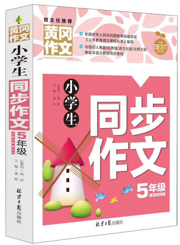 小学生同步作文5年级/黄冈作文