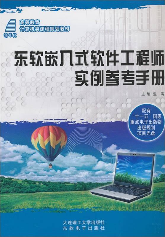 东软嵌入式软件工程师实例参考手册/高等教育计算机类课程规划教材