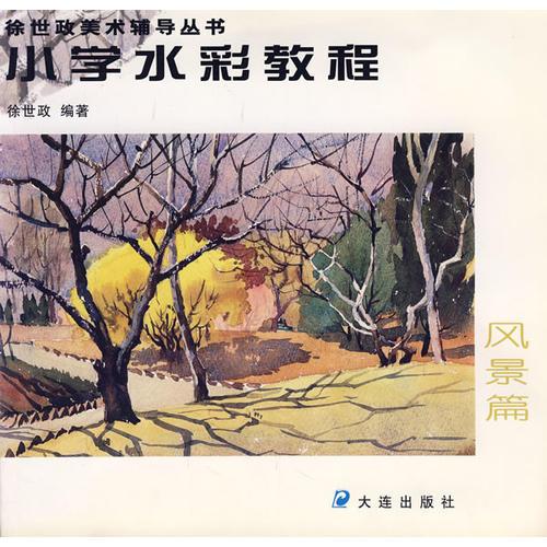 小学水彩教程:风景篇——徐世政美术辅导丛书