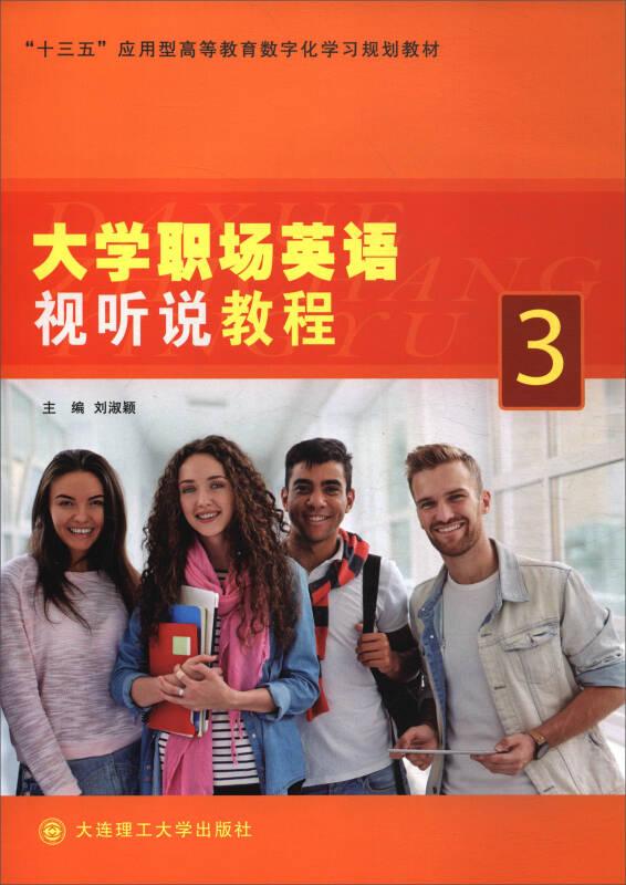 """大学职场英语视听说教程(3)/""""十三五""""应用型高等教育数字化学习规划教材"""
