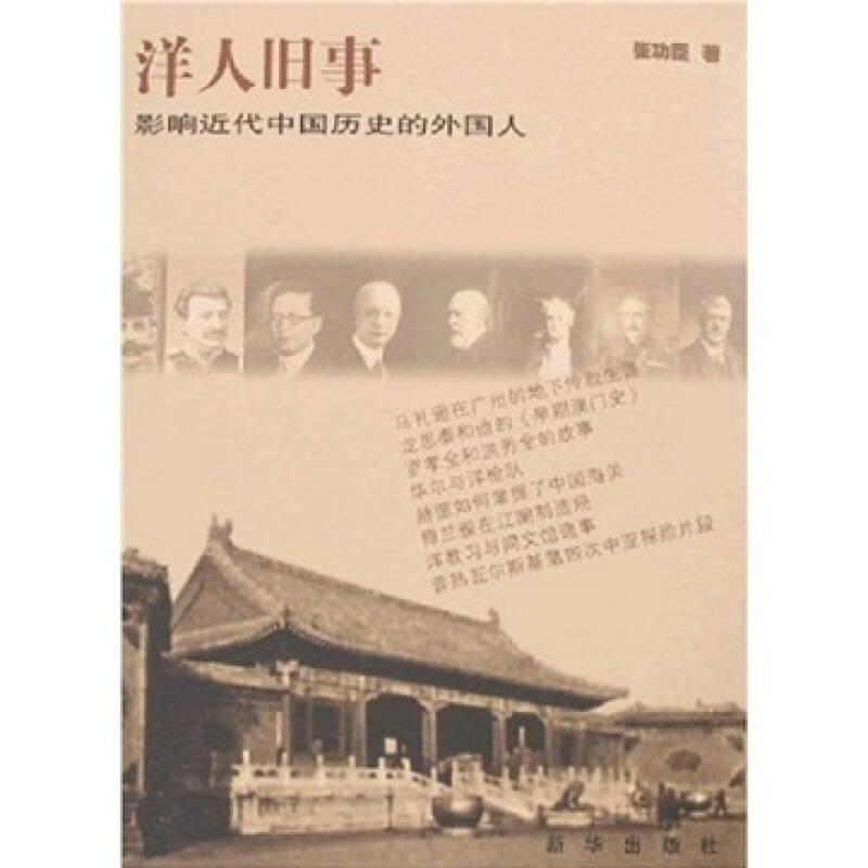 洋人旧事:影响近代中国历史的外国人