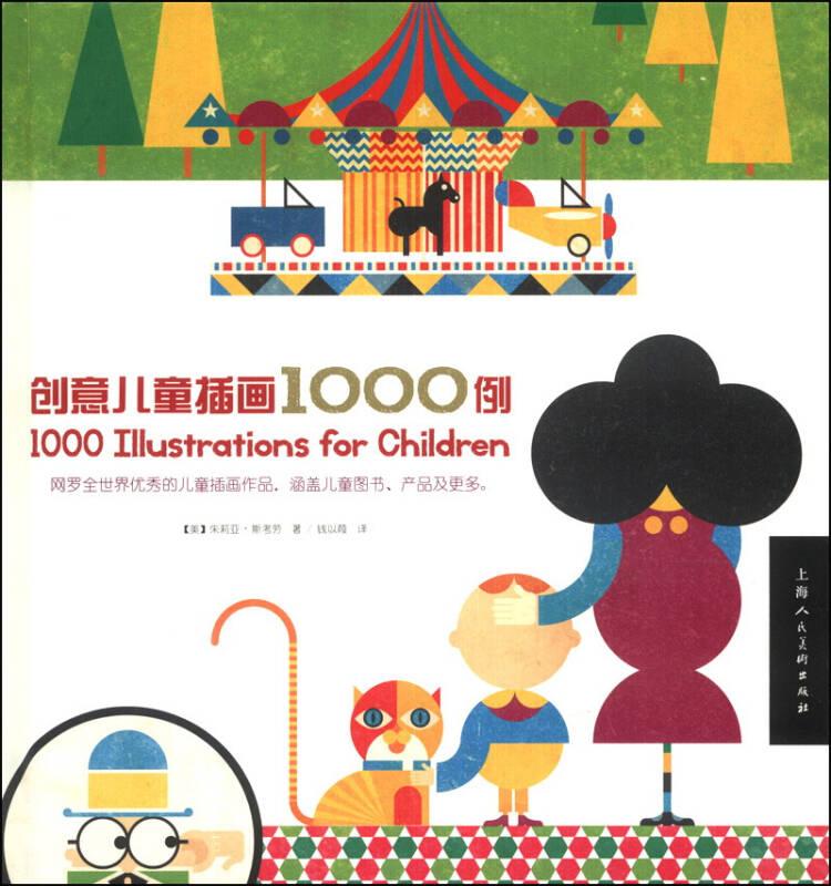 创意儿童插画1000例