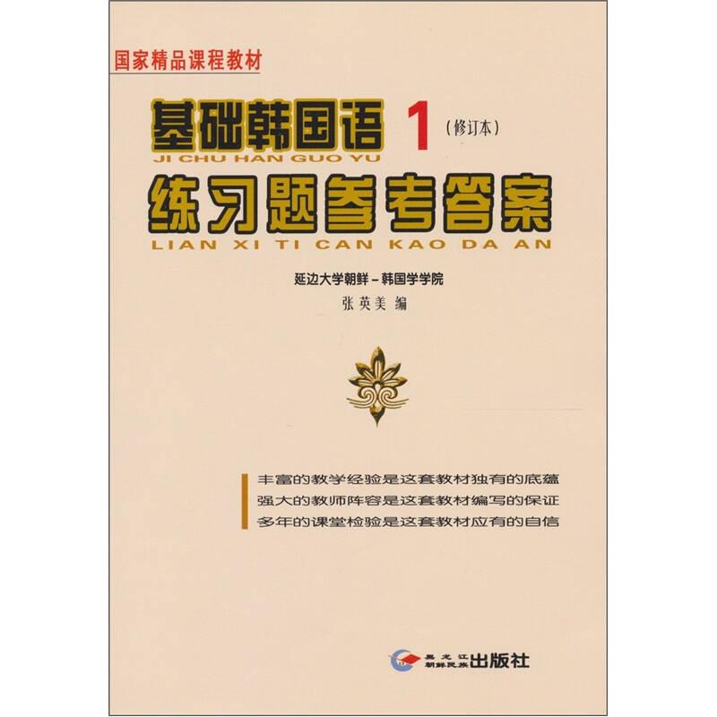 基础韩国语1(练习题参考答案)(修订本)