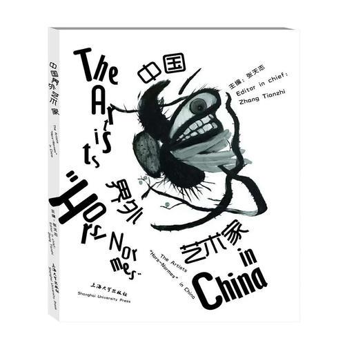 中国界外艺术家