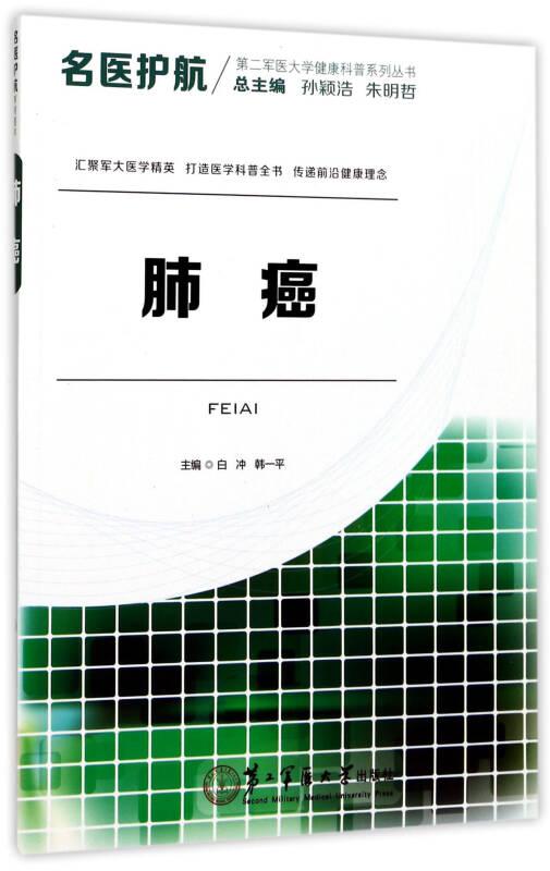 肺癌/名医护航·第二军医大学健康科普系列丛书