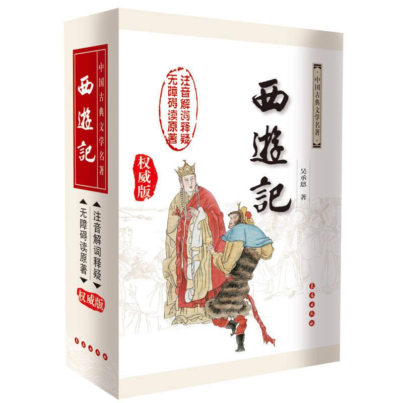 西游记(修订版 无障碍阅读权威版)