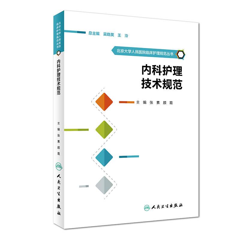 北京大学人民医院临床护理规范丛书·内科护理技术规范