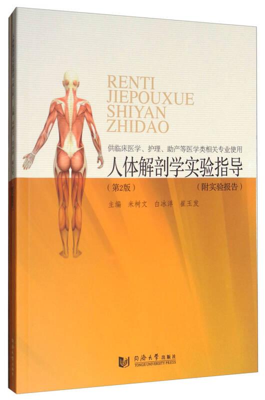 人体解剖学实验指导(第2版 附实验报告 供临床医学、护理、助产等医学类相关专业使用)