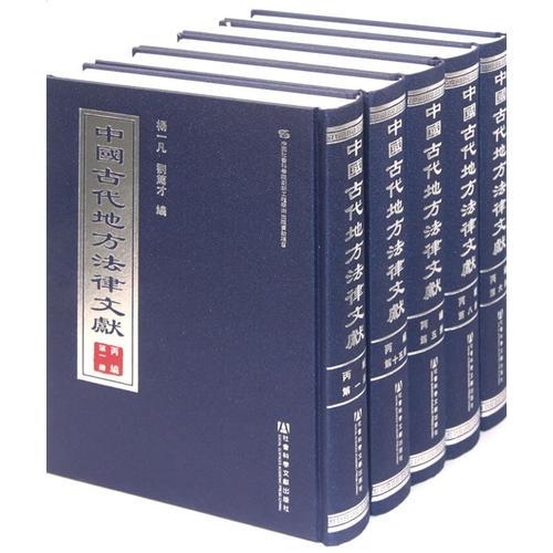 中国古代地方法律文献(丙编共15册)(精)