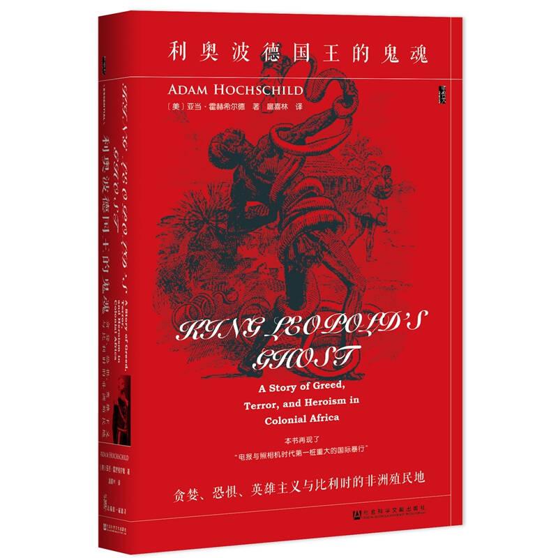 甲骨文 甲骨文丛书 利奥波德国王的鬼魂:贪婪.恐惧.英雄主义与比利时的非洲殖民地