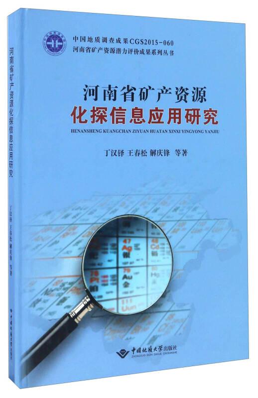 河南省矿产资源化探信息应用研究