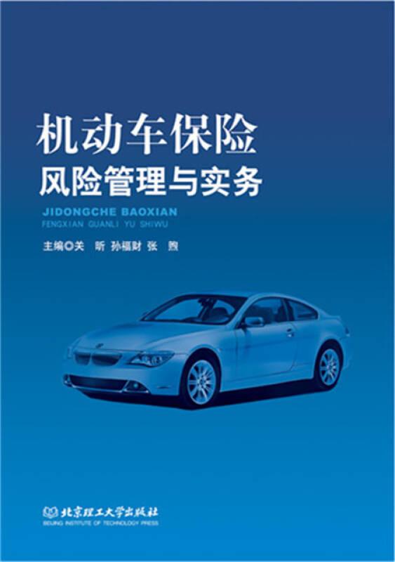 机动车保险风险管理与实务