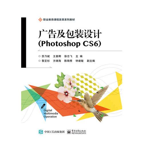 广告及包装设计(Photoshop CS6)